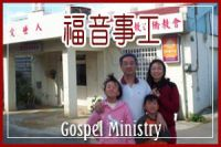GOSPEL MINISTRY VOLUNTEER