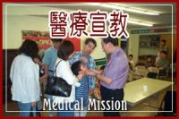 MEDICAL EDUCATION VOLUNTEER